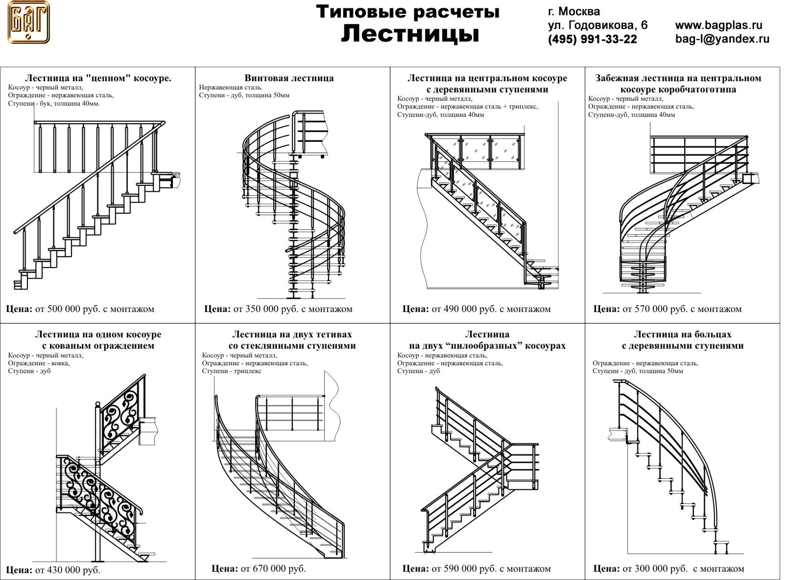 Скачать прайс лист на лестницы